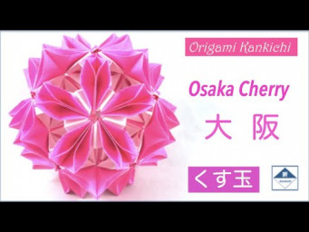 Osaka Cherry Kusudama Tutorial    大阪(くす玉)の作り方  (Level: