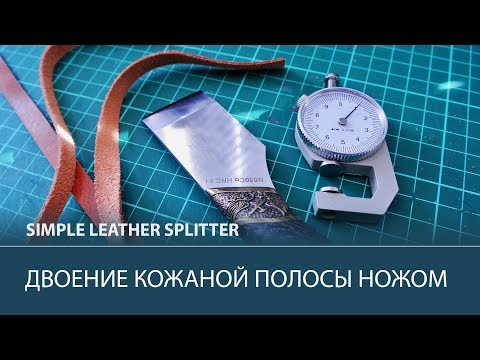 Как двоить кожаную полосу ножом? How to skive a leather strip with a knife.Simple leather splitter