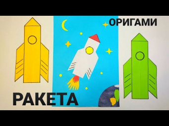 РАКЕТА. ОРИГАМИ. ROCKET from paper do it yourself. ORIGAMI. DIY.