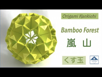 Bamboo Forest Kusudama Tutorial   嵐山(くす玉)の作り方   (Level: