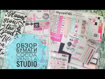 Обзор коллекций Midnight and Unforgettable от Cocoa Vanilla Studio