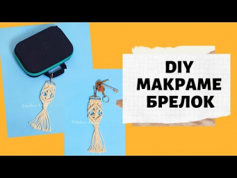 How to make a MACRAME KEYCHAIN. DIY keychain tutorial. Easy.  Макраме брелок.