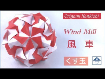Wind Mill Kusudama Tutorial   風車(くす玉)の作り方   (Level: