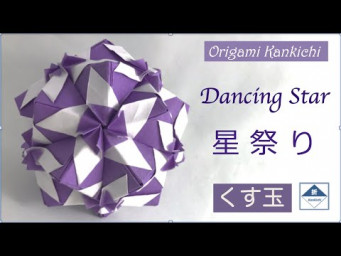 Dancing Star Kusudama Tutorial 星祭り(くす玉)の作り方 (Level: