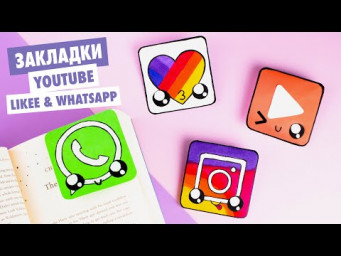 ОРИГАМИ Закладка для книги Youtube, Likee, Whatsapp | Origami Apps Paper Bookmark