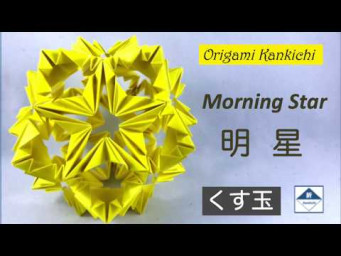 Morning Star Kusudama Tutorial 明星(くす玉)の作り方  (Level: