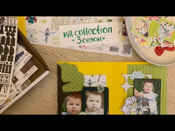 "Kill Collection-3/коллекция ""Микромир"