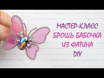 Брошь бабочка из фатина / Butterfly Tulle Brooch. Tutorial DIY