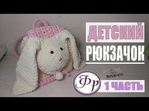 49797a410d4d Часть 1. Красивый рюкзак своими руками для девочки. Вязание из трикотажной  пряжи.