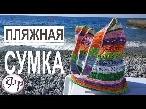 e64a6ae748ee Идея для творчества - Как связать сумку. Пляжная сумка крючком ...
