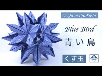 Blue Bird Kusudama Tutorial  青い鳥(くす玉)の作り方  (Level: