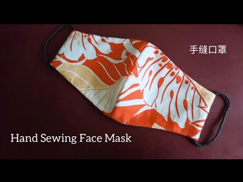 Hand Sewing Face Mask 手缝口罩
