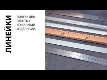 #handmade #рукоделие #хэндмейд #ручнаяработа Линейки, которыми работаю. Rulers for working with leat